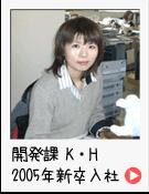 開発課 K・H